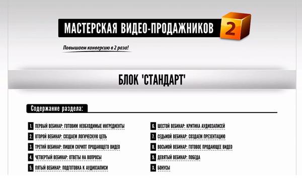 Продажа видеозаписи тренинга Азамата Ушанова Мастерская видео-продажников 2.0