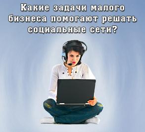 бесплатный семинар Наталии Одеговой  Какие задачи малого бизнеса помогают решать социальные сети