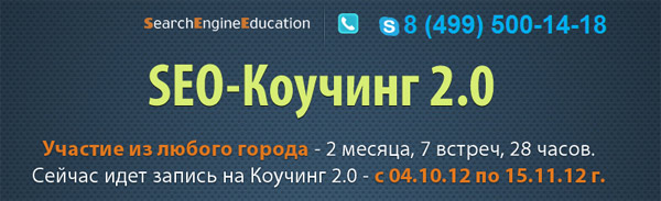 Большой SEO коучинг 2.0 от SearchEngineEducation.ru