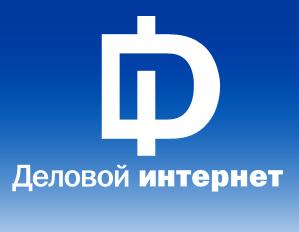 Конференция Деловой интернет-2012 в Минске