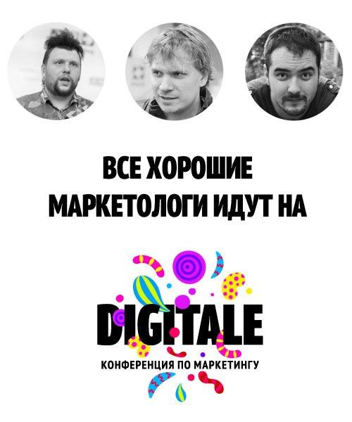 Все хорошие маркетологи идут на конференцию Digitale