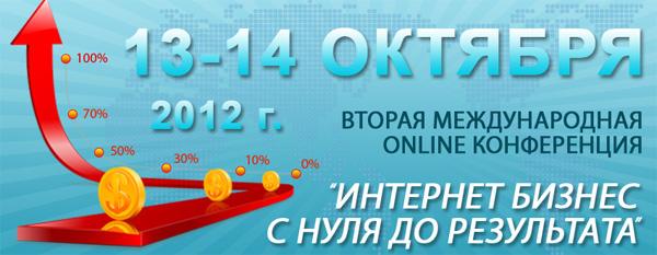 2-ая международная онлайн-конференция - Интернет-бизнес  с  нуля до результата