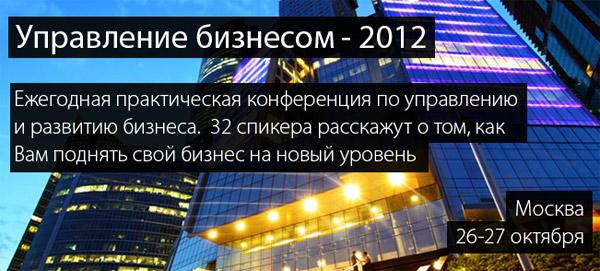 Ежегодная практическая конференция  Управление бизнесом 2012