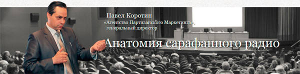 Международная конференция Практический партизанский маркетинг-2012