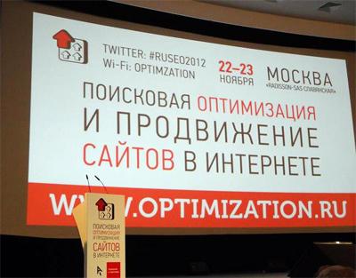 ежегодная SEO-конференция Поисковая оптимизация и продвижение сайтов в интернете» от компании Ашманов и партнеры