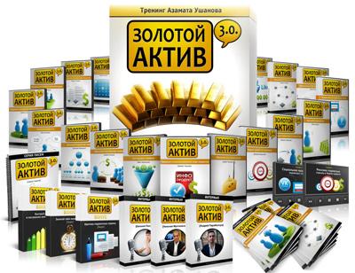 Полный комплект тренинга Золотой Актив 3.0 от Азамата Ушанова