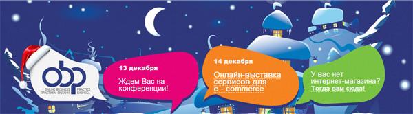 онлайн-выставка сервисов по e-commerce