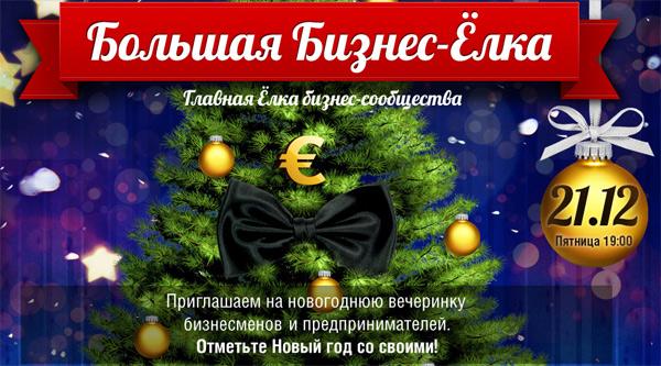Большая Бизнес Елка 2012 в Москве