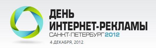 Конференция День интернет-рекламы 2012 в Санкт-Петербурге