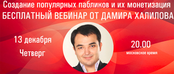 бесплатный вебинар Дамира Халилова  про продвижение во ВКонтакте