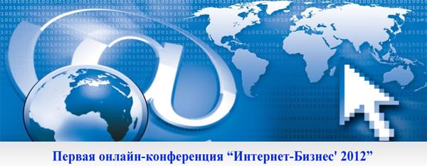 Онлайн-конференция Интернет-бизнес 2012 в Украине