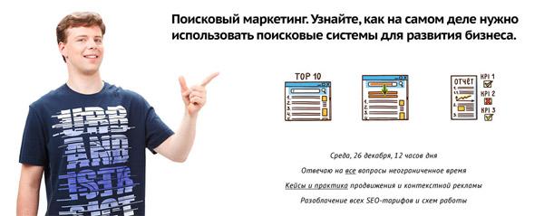 бесплатный онлайн-семинар  Как на самом деле нужно использовать поисковые системы для развития бизнеса