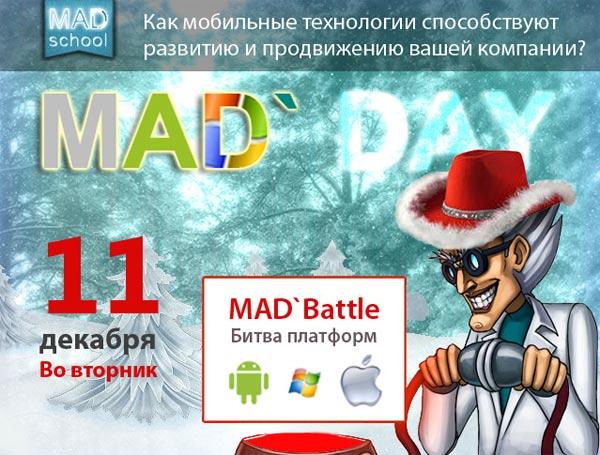 MADDay 2012 в Санкт-Петербурге