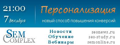 Бесплатный онлайн-семинар Как персонализация сайта поможет с конверсией