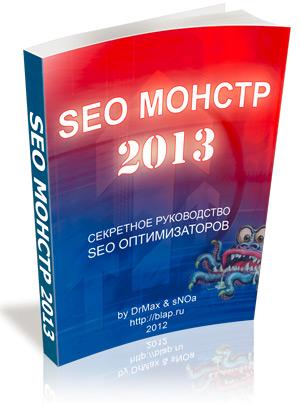 Секретное руководство оптимизаторов SEO-Монстр 2013