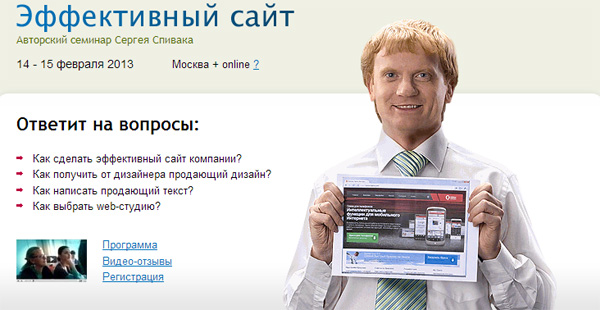 авторский семинар Сергея Спивака Эффективный сайт