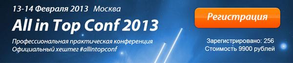 Вторая профессиональная практическая SEO-конференция All in Top Conf 2013
