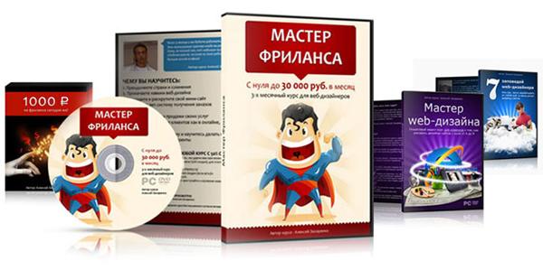 Новый курс от Алексея Захаренко - Мастер финанса