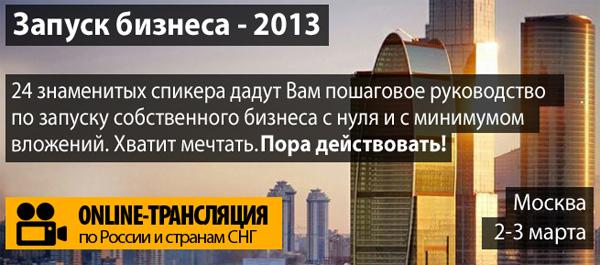 Конференция Запуск бизнеса - 2013