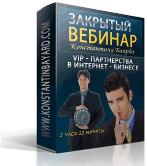 закрытый вебинар VIP-Партнерства  в интернет-бизнесе Константина Баярда
