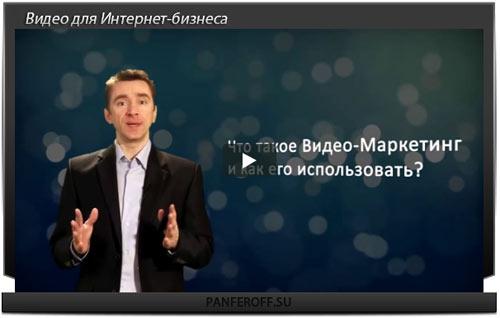 Бесплатный вебинар Сергея Панферова по видео-маркетингу