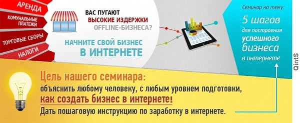 бесплатный живой семинар в Москве о том, как за 5 дней запустить успешный бизнес в интернете
