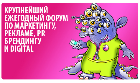 Российская Неделя Маркетинга 2013