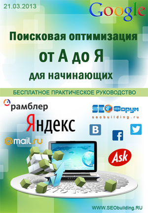 бесплатный учебник  SEO: Поисковая Оптимизация от А до Я от 21 марта 2013 г.