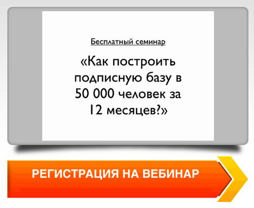 Как построить базу в 50.000 подписчиков за 12 месяцев с нуля? Проверенный четкий план от Азамата Ушанова на большом бесплатном вебинаре
