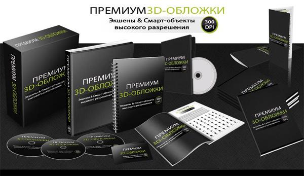 набор Премиум  3D-обложки