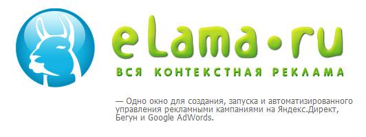 eLama.ru - популярный сервис по работе с контекстной рекламой