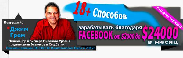 Бесплатный вебинар Джима Грема 18+ способов зарабатывать благодаря Facebook от 2 000 до 24 000 долларов в месяц