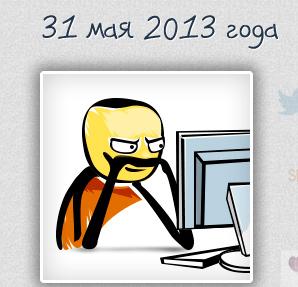 онлайн-конференция  iКурилка 31 мая 2013 г.