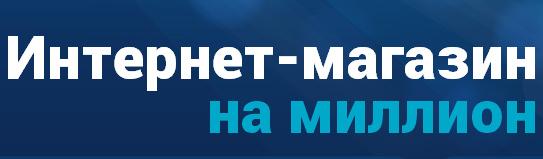 Онлайн-марафон Интернет-магазин на миллион