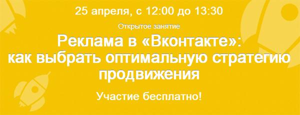 Бесплатный вебинар Нетологии Реклама в Вконтакте: как выбрать оптимальную стратегию продвижения