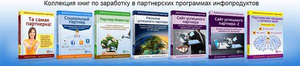 Библиотека успешного партнера Дмитрия Печеркина