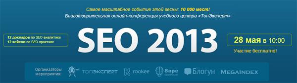 Самая масштабная конференция - SEO 2013