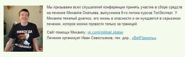 Нужна срочная помощь Михаилу Окатьеву