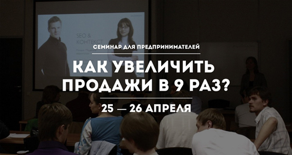 семинар в Санкт-Петербурге Как увеличить продажи в 9 раз?