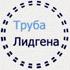 truba-lidgena-thumb1