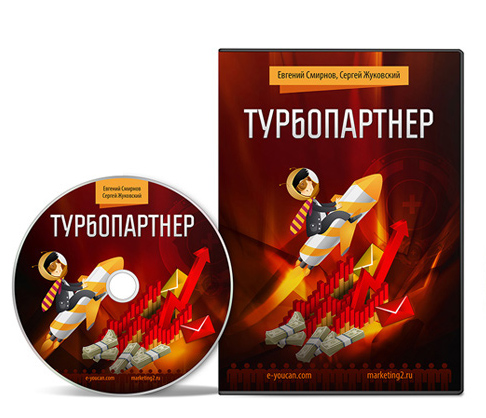 Курс Турбопартнер от Сергея Жуковского и Евгения Смирнова