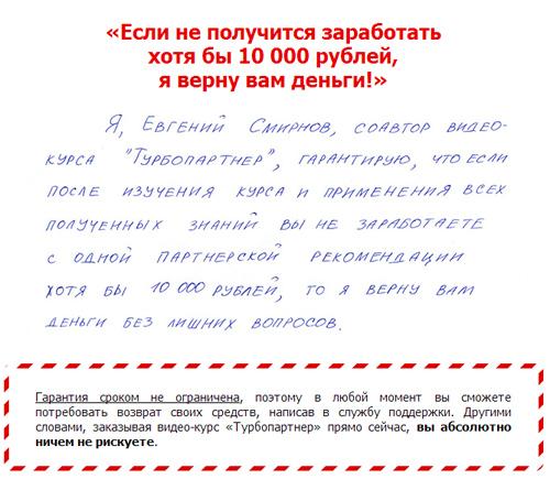 Гарантия от Евгения Смирнова на курс Турбопартнер