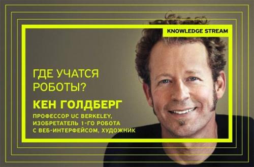31 мая - Лекция с Кеном Голдбергом, создавшим первого робота с веб-интерфейсом