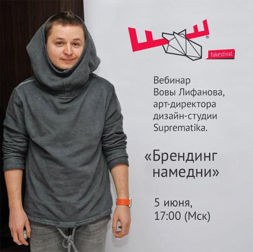 Бесплатный вебинар Брендинг намедни, ведущий - арт-директор дизайн-студии Suprematika, Вова Лифанов