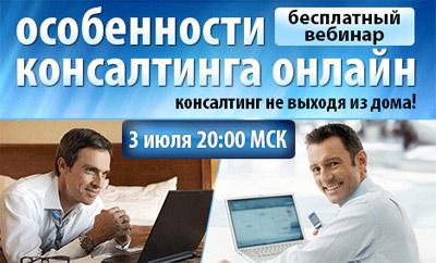 Бесплатный вебинар Особенности консалтинга онлайн