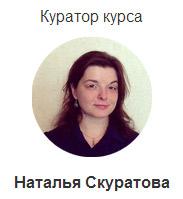 Куратор курса Наталья Скуратова