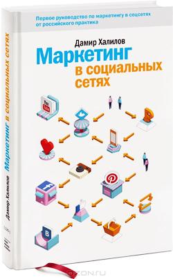Книга-бестселлер Дамира Халилова Маркетинг в социальных сетях