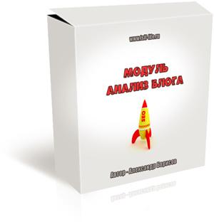 borisov-analiz-bloga-ins1