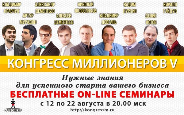 Бесплатный Конгресс Миллионеров 5