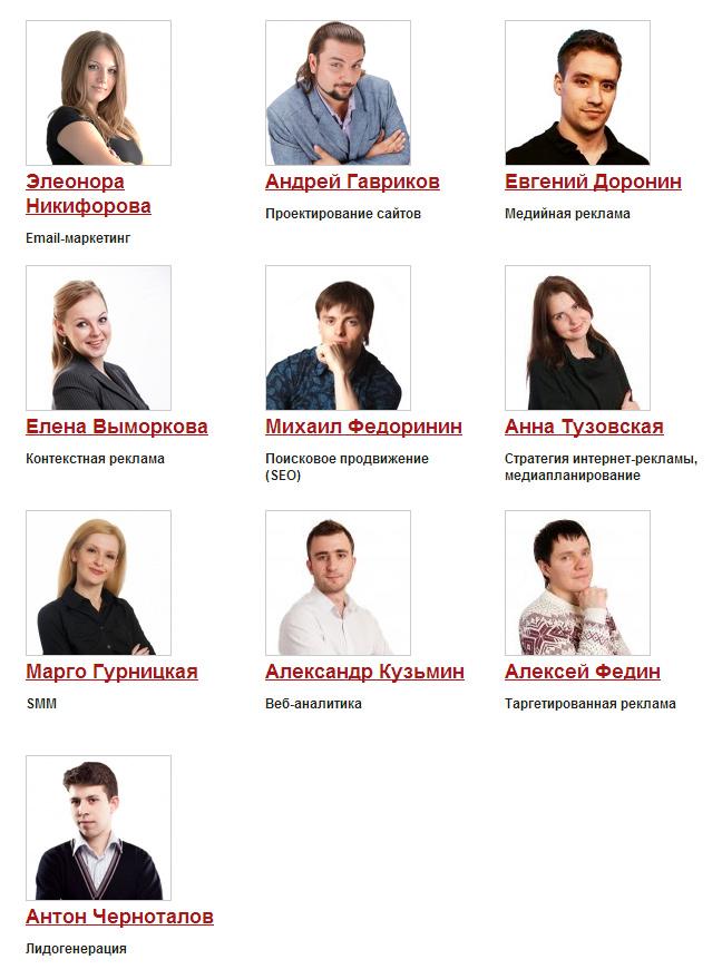 Преподаватели курса интернет-маркетолога от Myacademy